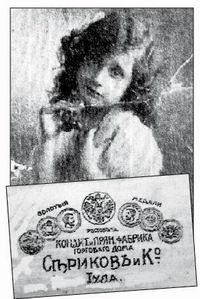 Пряничник Сериков в коробки вкладывал открыточки: с одной стороны милое девичье личико, а с другой - его фамилия и адрес.